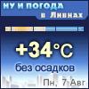 Ну и погода в Ливнах - Поминутный прогноз погоды